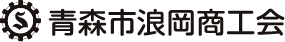 浪岡商工会