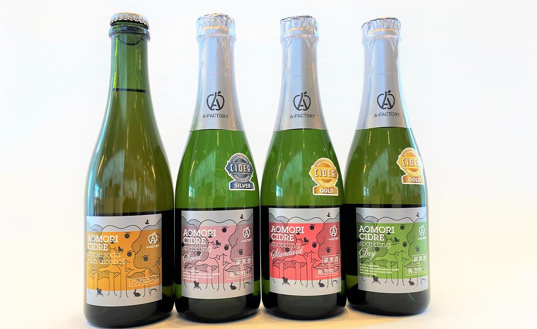 青森県産りんごで作った「A-FACTORY AOMORI CIDRE」各種