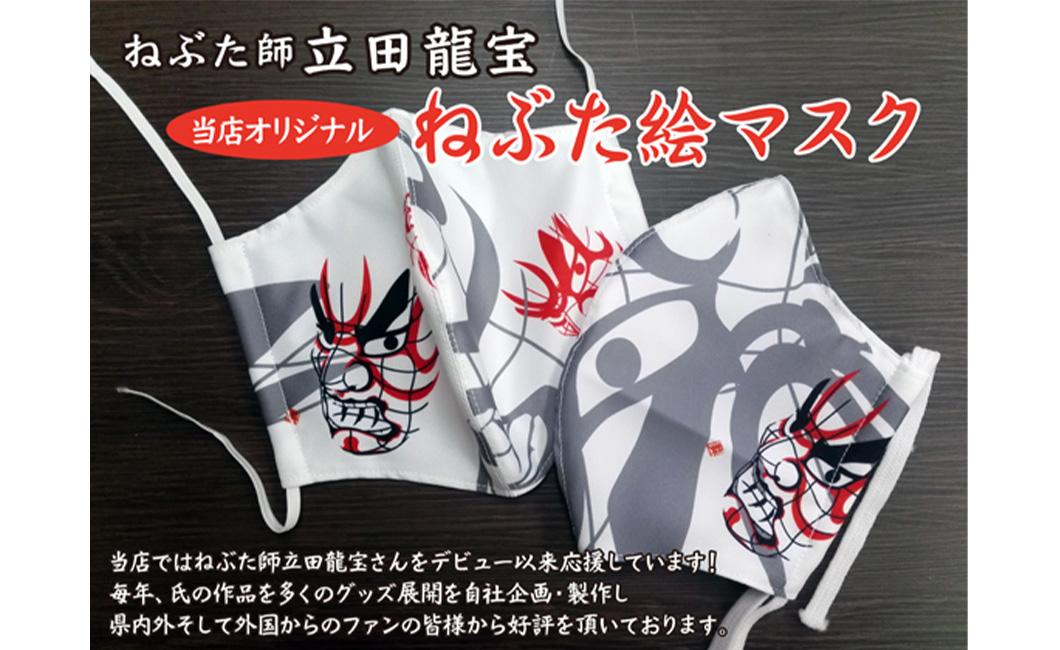ねぶた師立田龍宝ねぶた絵マスク