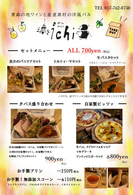 バル1×1=ichi