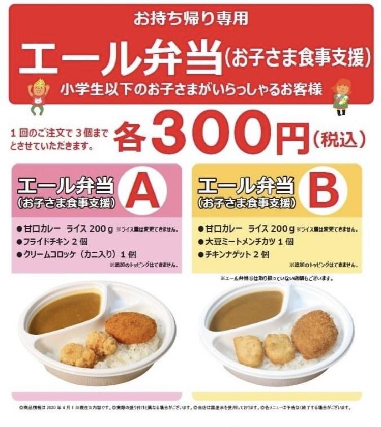 カレーハウスCOCO壱番屋青森大野店