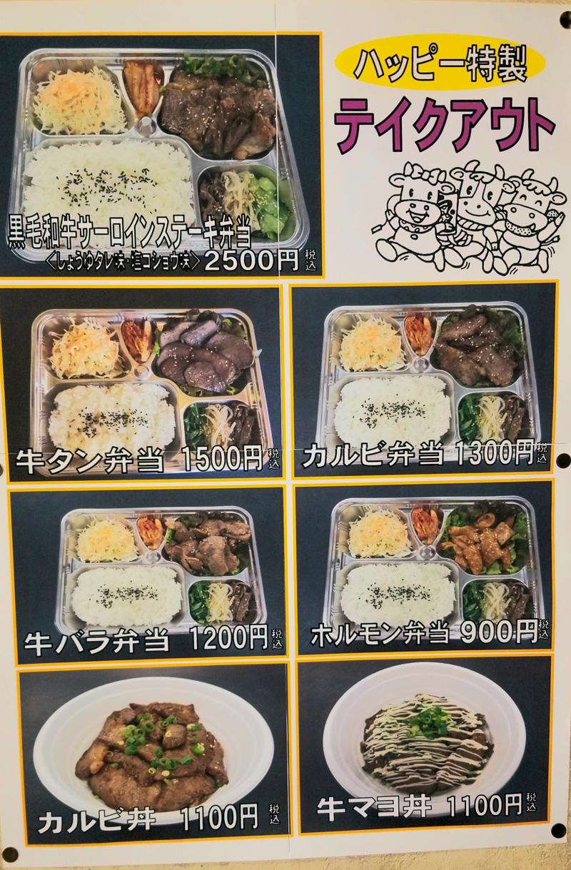焼き肉レストラン ハッピー