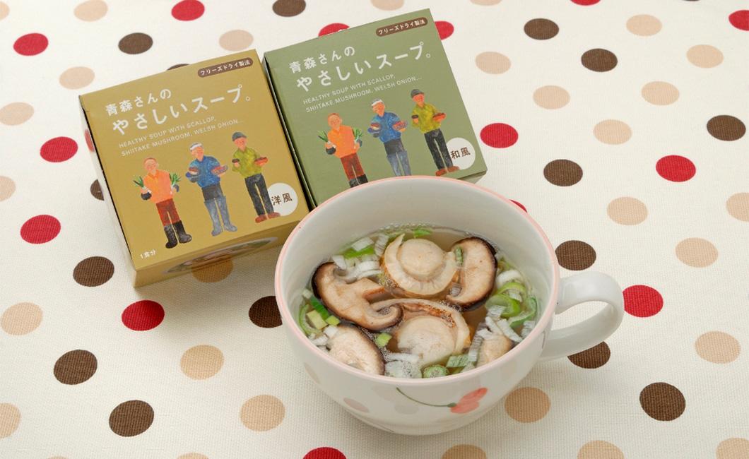 青森さんのやさしいスープ
