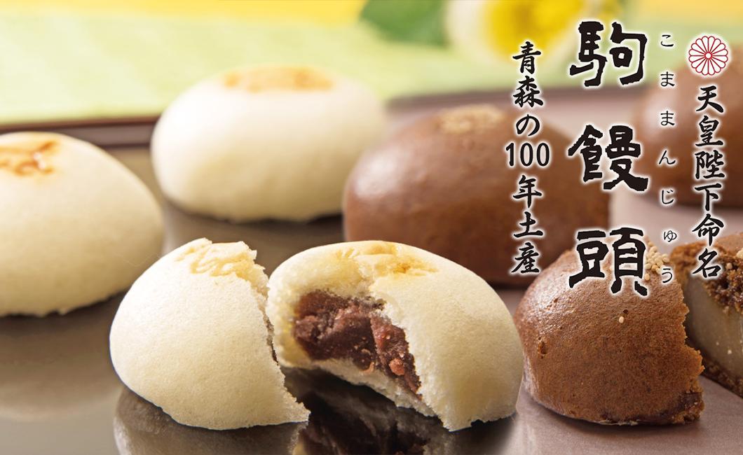 お菓子のみやきん 駒饅頭・㊤駒饅頭