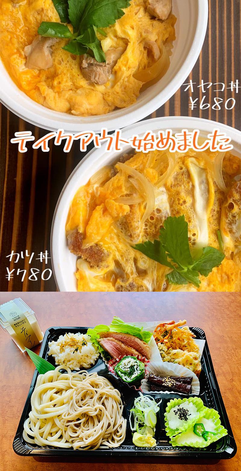 SOBA Cafe 雅