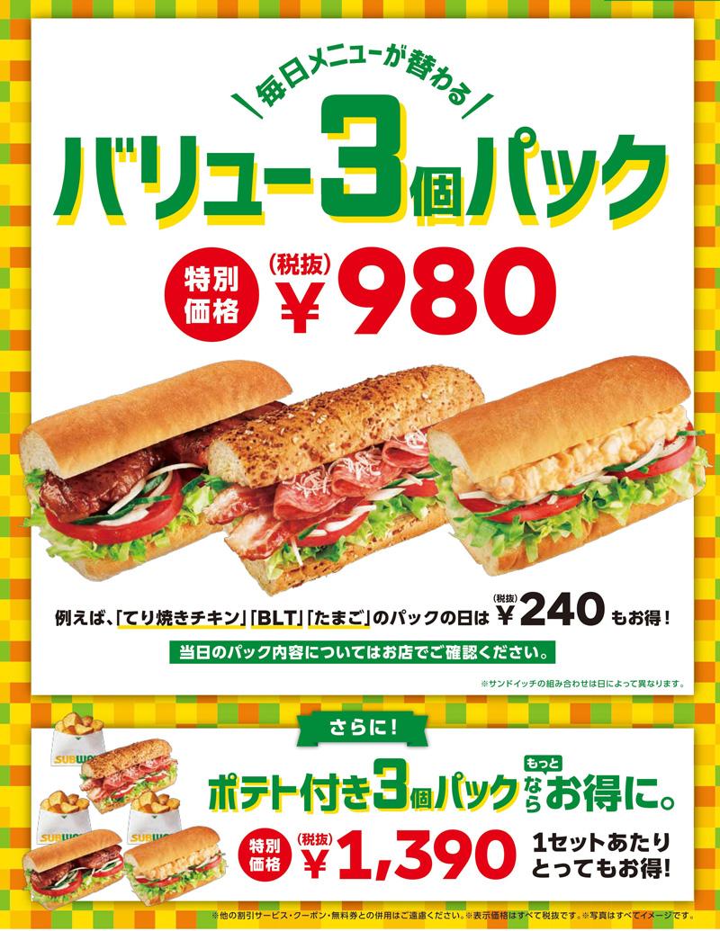 サブウェイ青森浜田ドリームタウンALi店