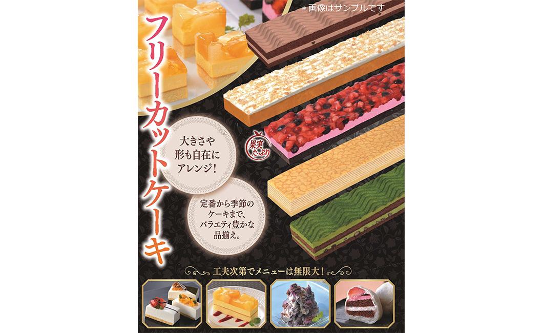 冷凍フリーカットケーキ