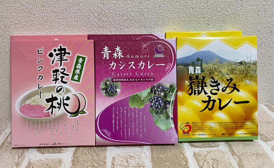 青森カレー3種セット