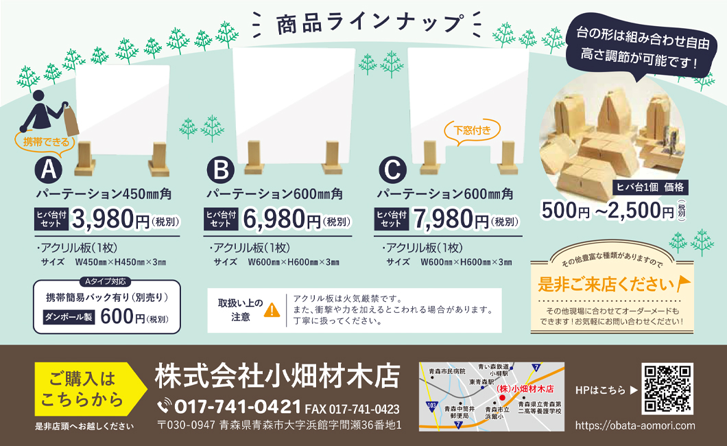 株式会社 小畑材木店パーテーション