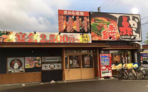 赤から青森浜館店