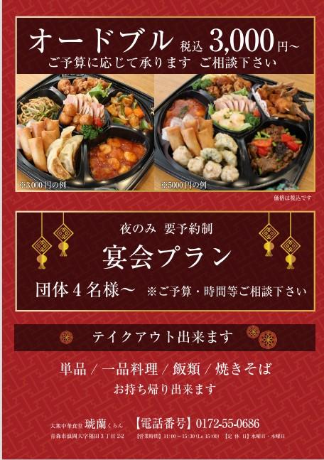 大衆中華食堂 琥蘭